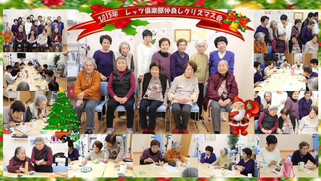 クリスマス会 (640x360).jpg