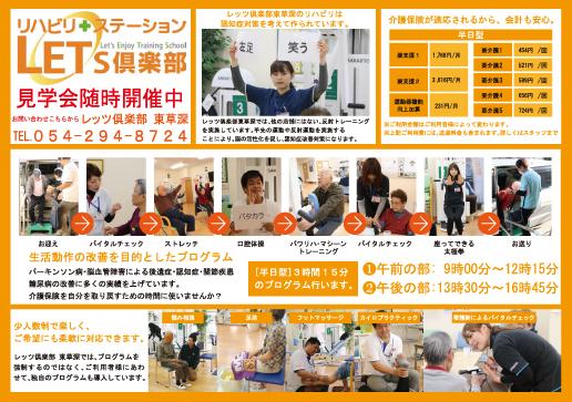 レッツ・東宝共同チラシ-1.jpg