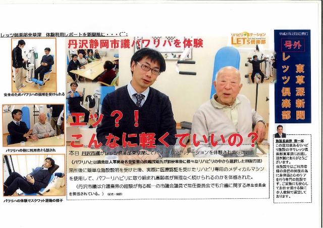 丹沢市議パワリハ体験 (640x453).jpg