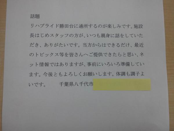 M・T様からの手紙