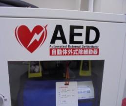 AED①.jpg