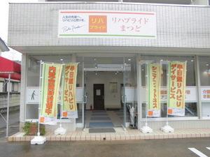 リハプライド入口.JPG